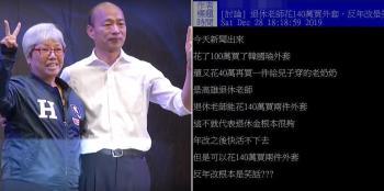 退休師100萬買韓外套 PTT:反年改是笑話?