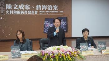 陳文成案史料出版 宋楚瑜函覆美國資料曝光