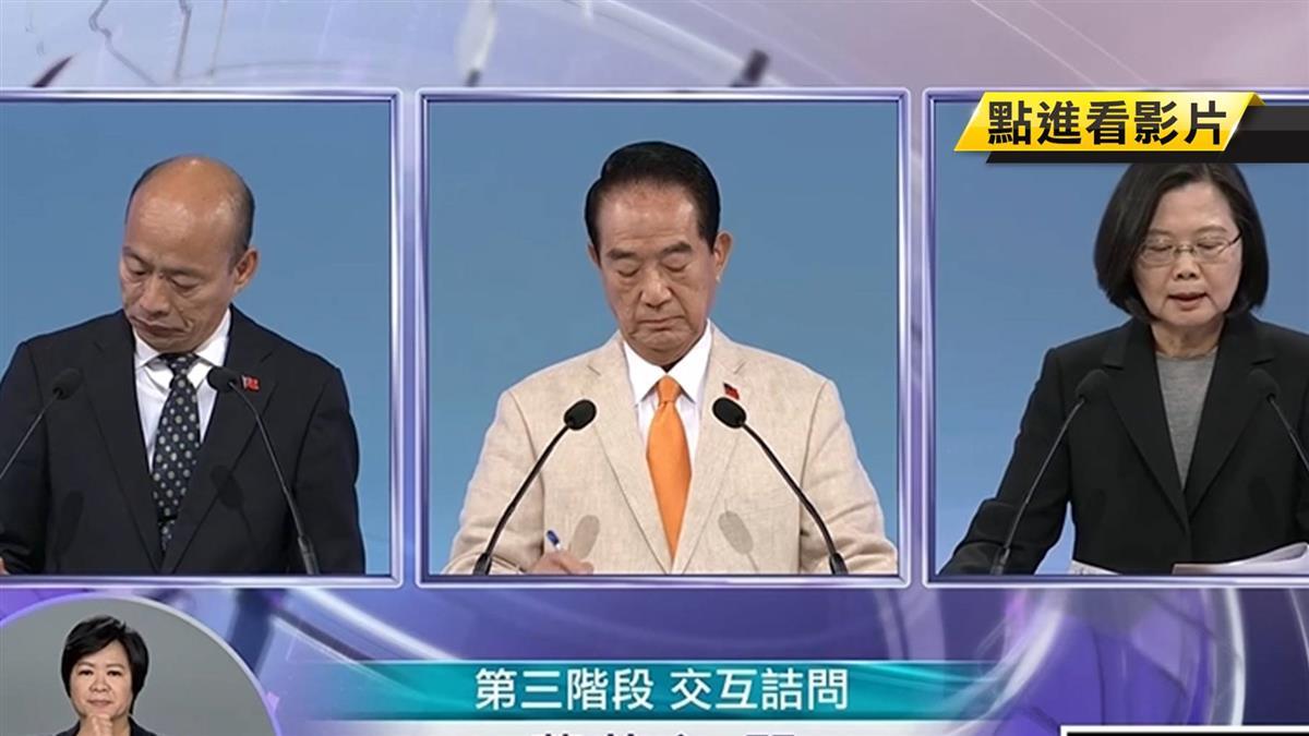 總統辯論韓蔡對決!學者論格局 他表現最好