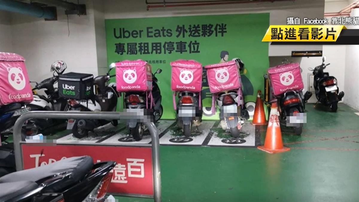 熊貓佔Uber Eats專屬車位 兩派掀論戰