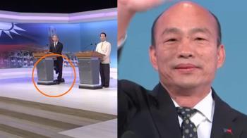 韓國瑜疑似辯論會脫鞋搓腳?26秒關鍵片瘋傳