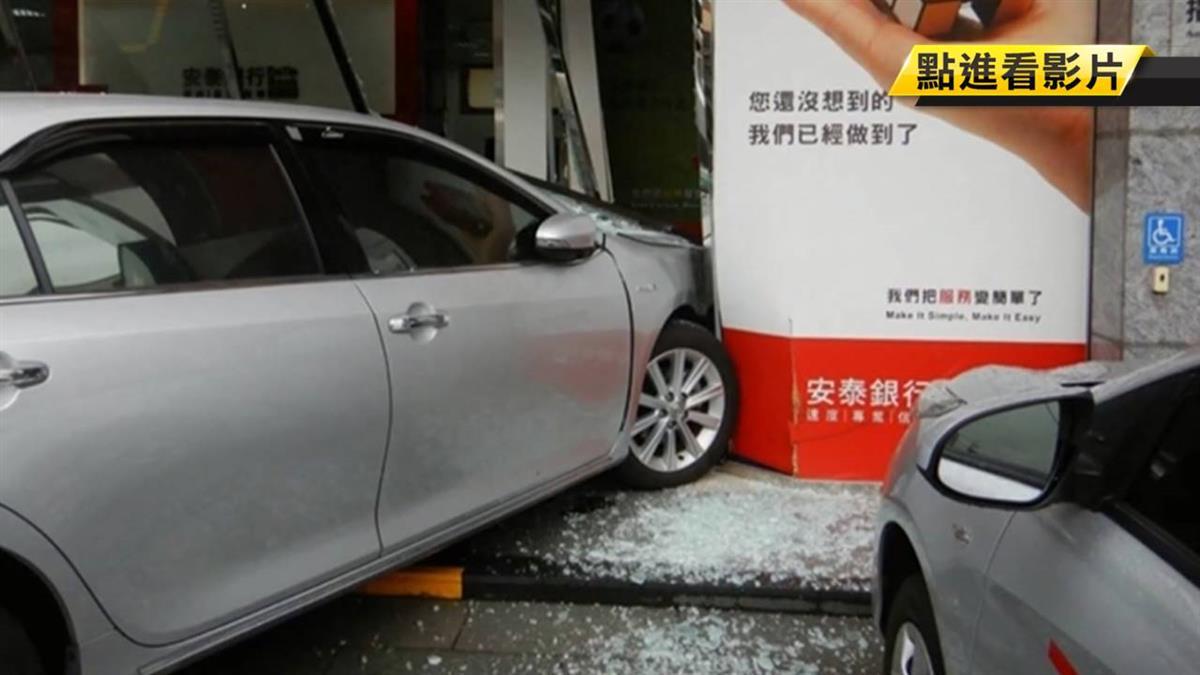 砰!轎車撞進銀行 大門玻璃全碎 行員、顧客驚嚇