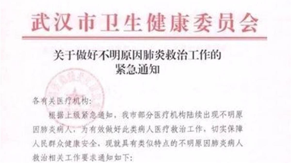 武漢疑爆非典型肺炎!傳7例確診 民憂SARS重演