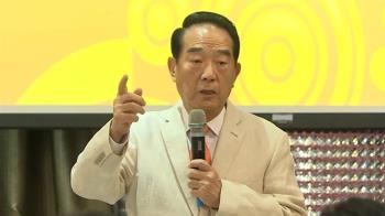 反滲透法通過 宋楚瑜:為了選舉操作激化對立