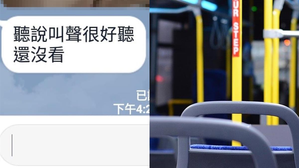叫聲很好聽?他搭公車看謎片 漏插耳機糗爆