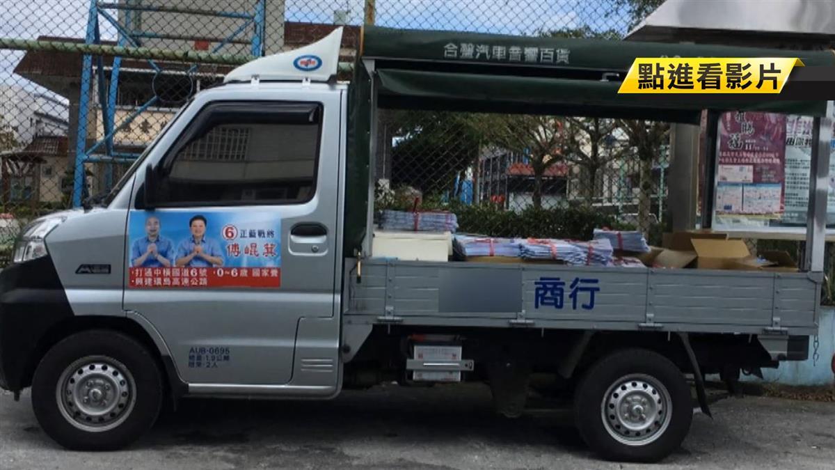 選舉公報貨車貼候選人海報 村長挨批行政不中立