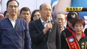 韓國瑜談黑鷹失事 批綠糟蹋軍公教惹哭韓粉