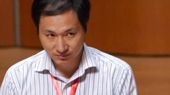 賀建奎CRISPR「基因編輯嬰兒」事件:深圳法院判處三年徒刑
