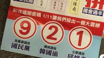 消費921地震? 藍營立委競選文宣遭砲轟