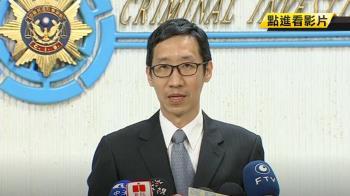 國民黨控「辦藍不辦綠」 刑事局怒回應!