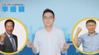 選前一周推宣傳片 郭董柯P聯手推薦李縉穎