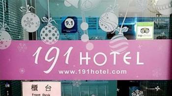 涉詐領秋冬補助款  191旅店負責人收押禁見