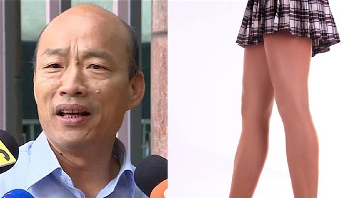 韓國瑜爆偷看女同學腿!對方名字曝光了