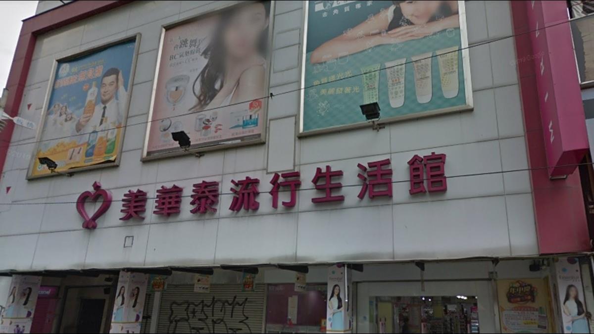 21年連鎖老店宣布歇業 美華泰府中店1月底熄燈