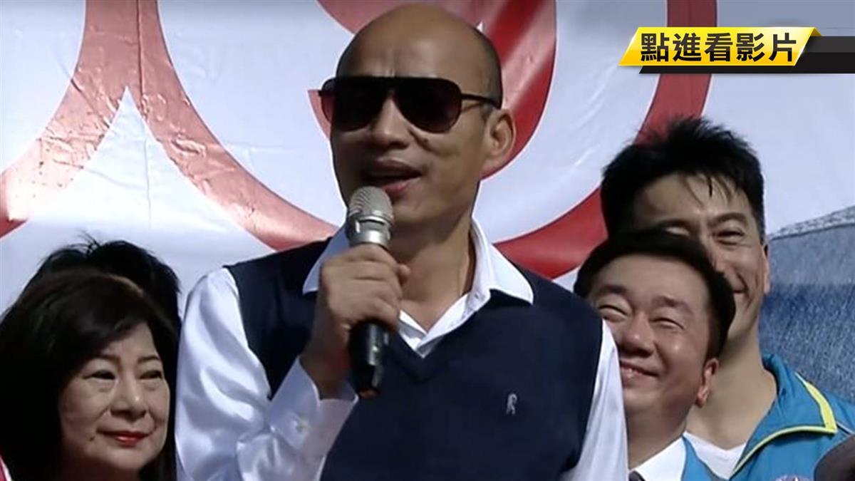 稱蔡英文「四軍總司令」 韓國瑜:陸海空加網軍