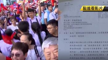 熊海靈主持國慶升旗喊「總統好」 罰8千