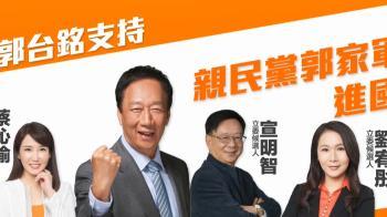 親民黨推三波競選廣告 郭台銘現「聲」搶攻政黨票