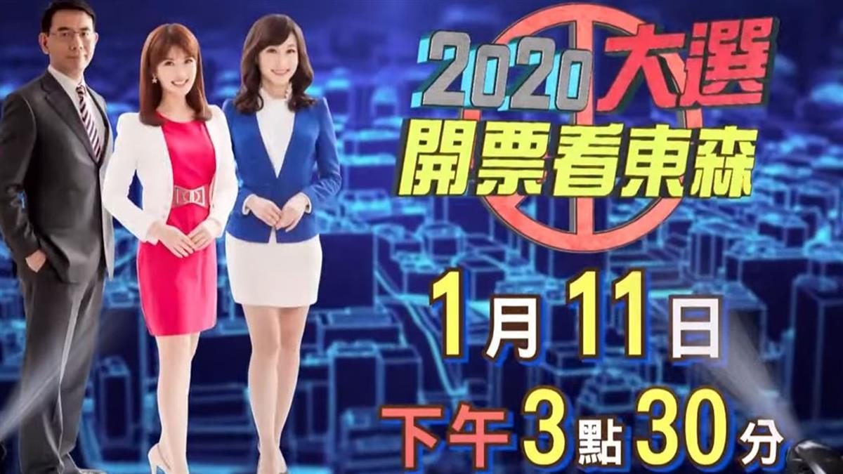 【2020大選開票看東森】1530劉寶傑即時開票 全球關注台灣大選