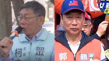 郭柯選前之夜合體傳雜音 郭台銘:尊重民眾黨