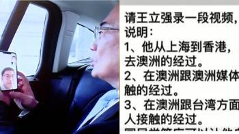 澳媒:王立強遭死亡脅迫 撤共諜案說詞
