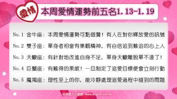12星座本周愛情吉日吉時(1.13-1.19)