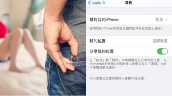 iPhone這功能成抓猴神器 女兒告狀:爸在摩鐵