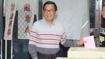 陳水扁台南投票 籲總統頭家踴躍投票