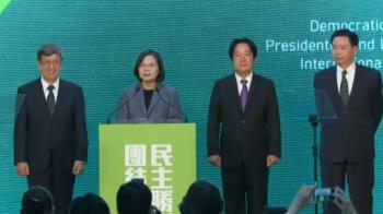 蔡英文拿下816萬票 台灣民主堅持全球都看到