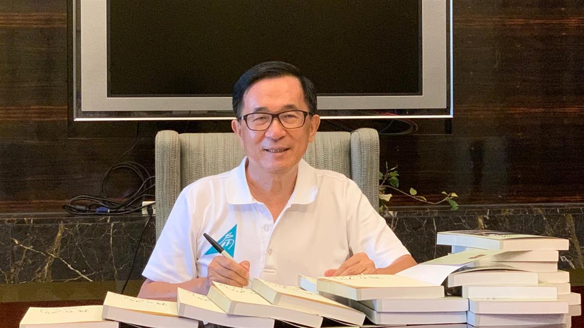 陳水扁宣布退出政壇!內疚讓一邊一國黨枯萎