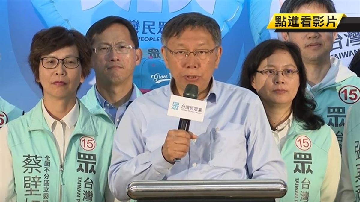 民眾黨成第三大黨 柯P:建立未來執政基礎