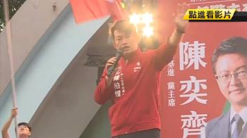 99%選民不認識3Q哥 陳柏惟空降台中擊退顏家