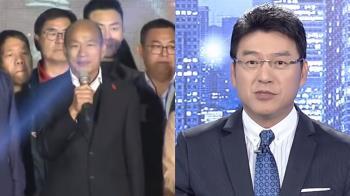 韓國瑜爽吃鍋 謝震武狂譙2分鐘:還有高雄耶