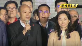 韓國瑜敗選放國內外記者鴿子 帶妻女吃火鍋