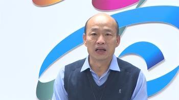 韓國瑜又被抓包遲到 復工首日道歉高雄人