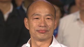 韓國瑜慘敗領1.6億?韓辦鬆口回應了