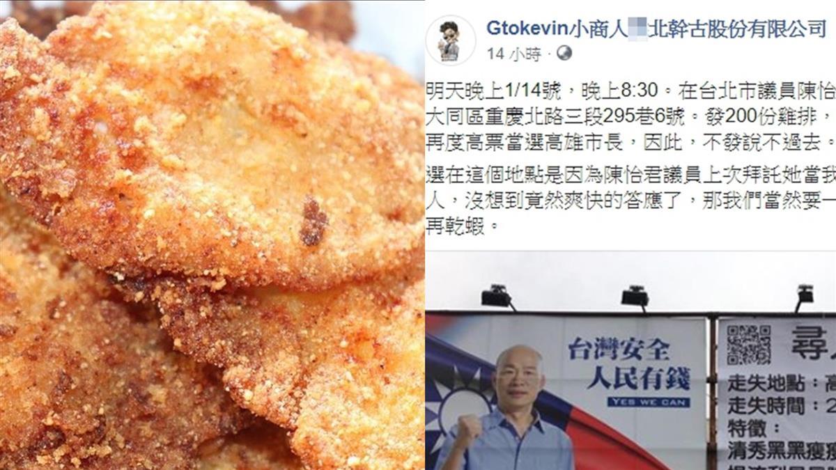 慶韓再當選高雄市長 小商人今台北發200份雞排
