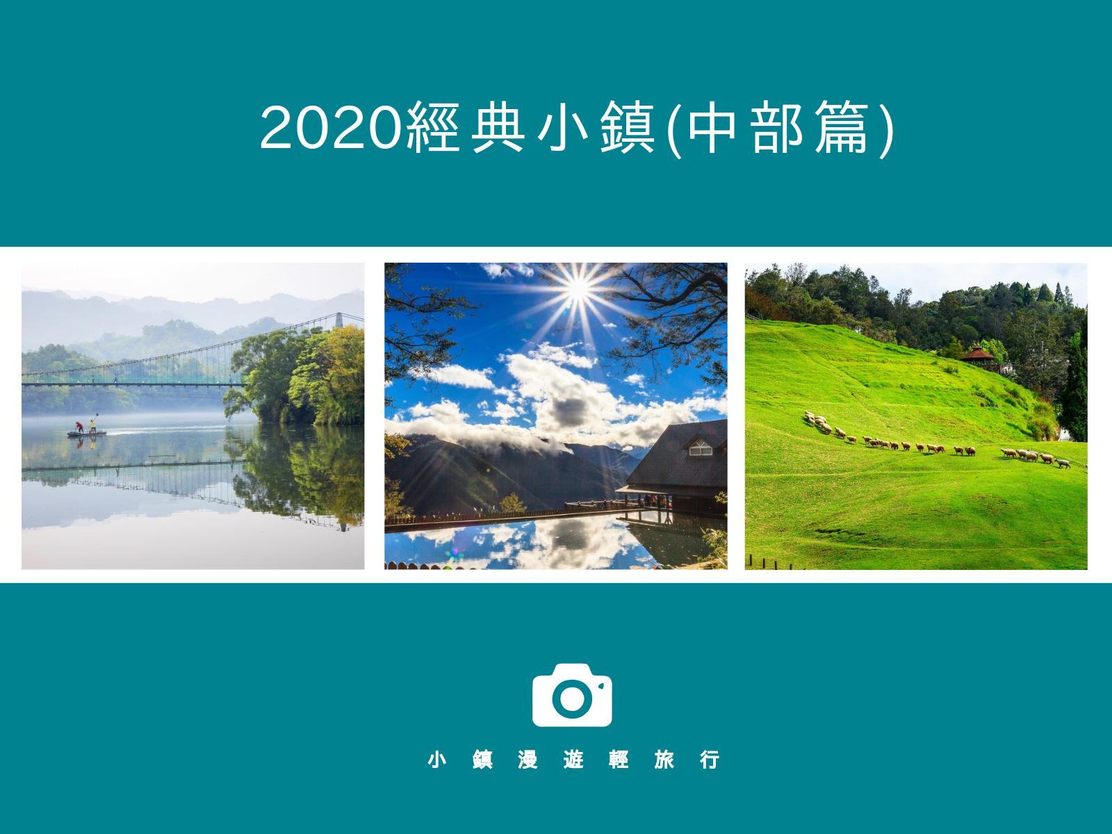 2020經典小鎮中部篇,出發小鎮走春趣!