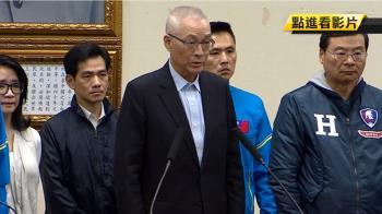 國民黨選後檢討!主席、中常委預計3/7改選