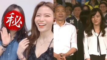「韓冰」上直播!被問韓國瑜落選 她巧回這句