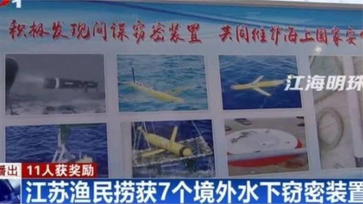諜海波濤洶湧:中國漁民捕撈水下間諜裝置
