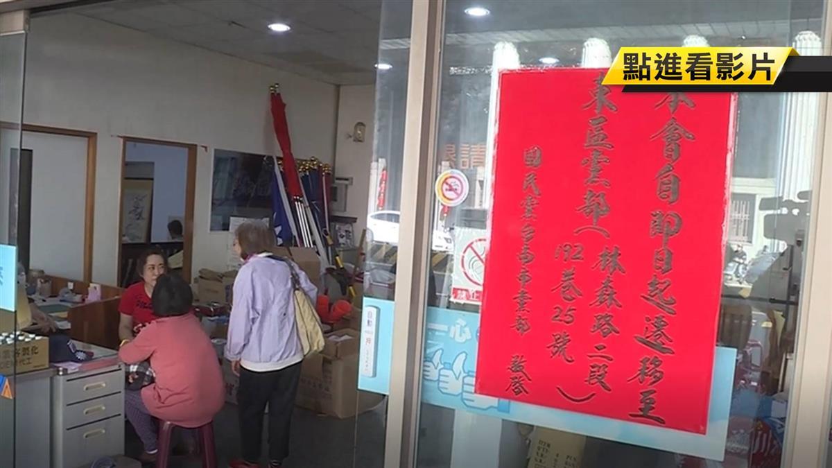 2020吞敗選 國民黨南台南黨部遭拍賣忙搬家