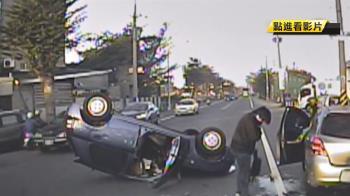 恍神!37歲女駕駛趕上班 右彎失控撞翻車