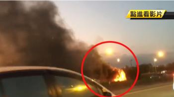 下車3秒燒了!台中巨大火球吞車 駕駛嚇壞