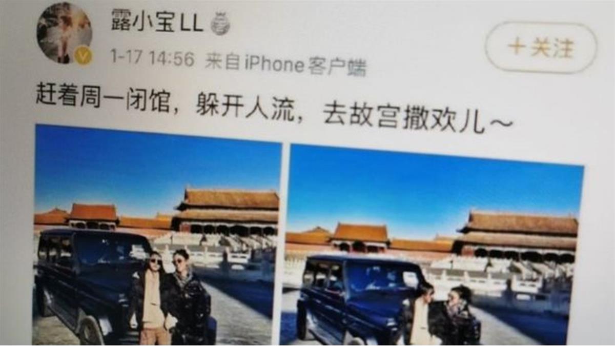為什麼中國女子開越野車進故宮引發眾怒
