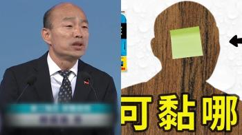 可黏哪!便利貼廣告見韓國瑜剪影 鄉民嗨爆
