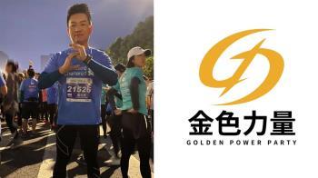 童仲彥「金色力量」今成立 網爆黨徽抄襲