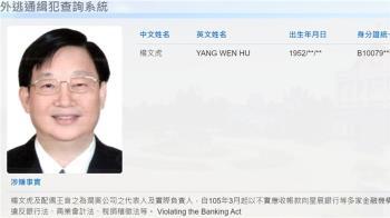 潤寅案詐貸386億逃美 調查局下午押解楊文虎返台