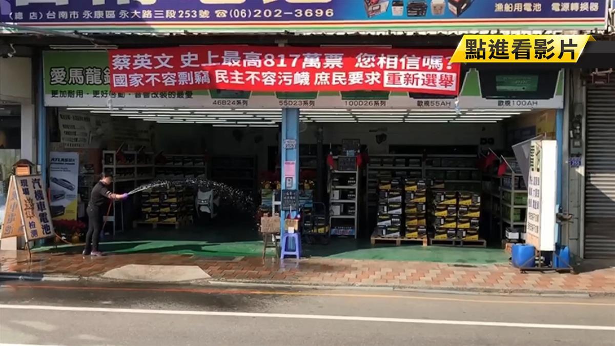 超狂業者!12家分店掛布條 要求重新選舉