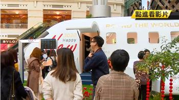 百貨推模擬飛行!包機3小時2萬元 客喊有點貴