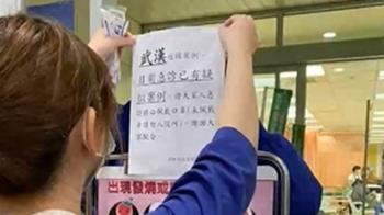 台傳武漢肺炎疑似病例 疾管署:無確診個案